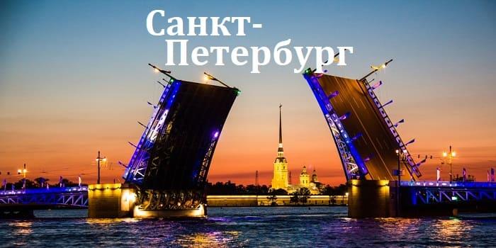 Взять займ в Санкт Петербурге