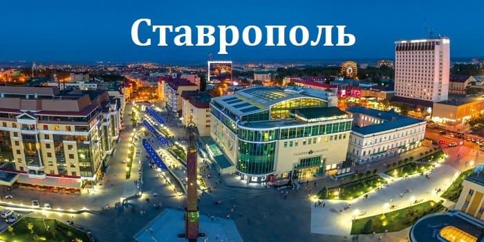 Взять займ в Ставрополе