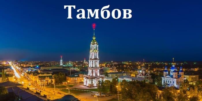 Взять займ в Тамбове