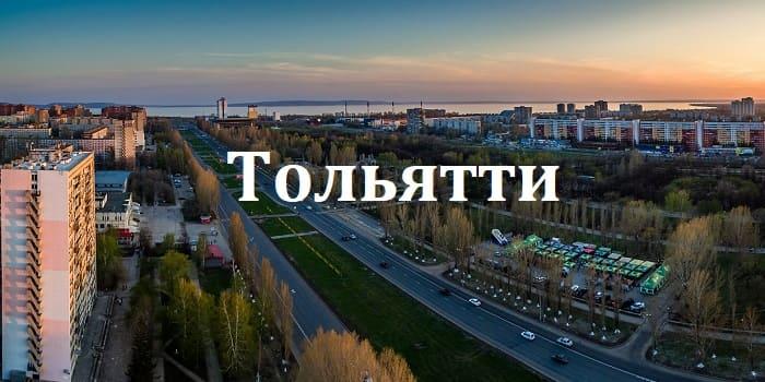 Взять займ в Тольятти