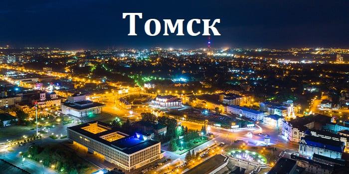 Взять займ в Томске