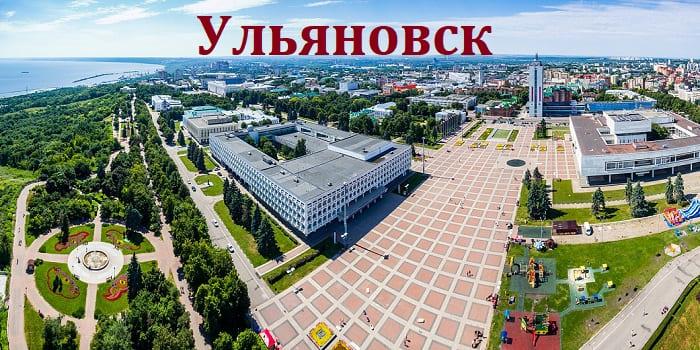 Взять займ в Ульяновске