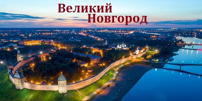Взять займ в Великом Новгороде