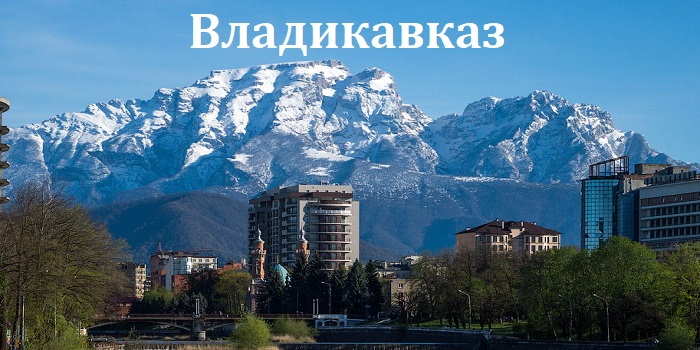 Взять займ во Владикавказе