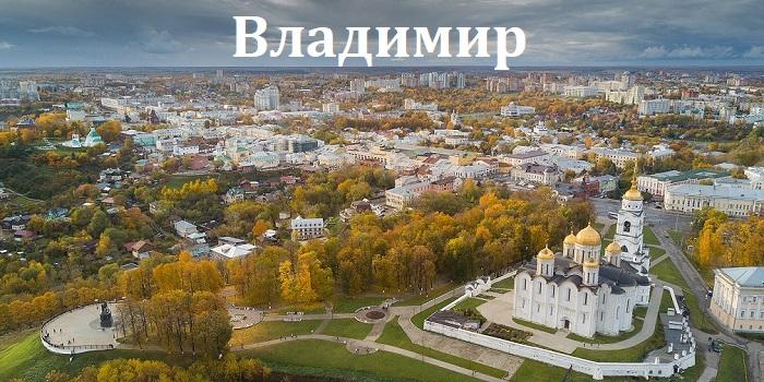 Взять займ во Владимире