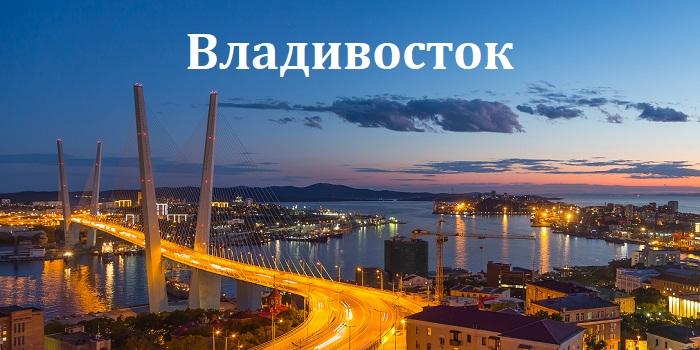 Взять займ во Владивостоке