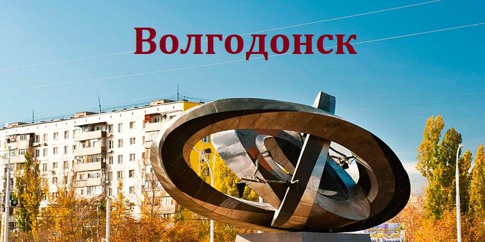 Взять займ в Волгодонске