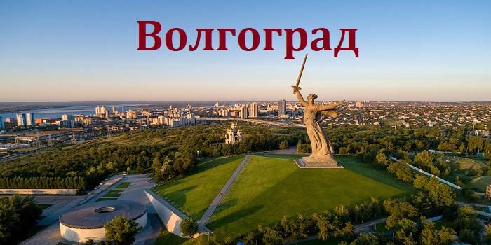 Взять займ в Волгограде