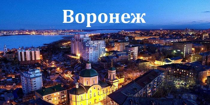 Взять займ в Воронеже