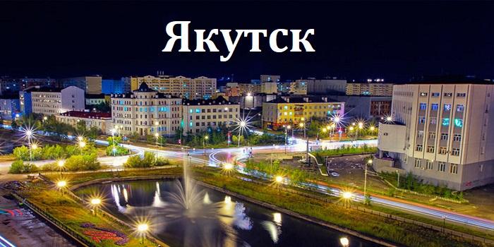 Взять займ в Якутске