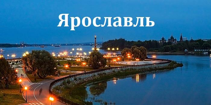 Взять займ в Ярославле