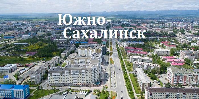 Взять займ в Южно Сахалинске