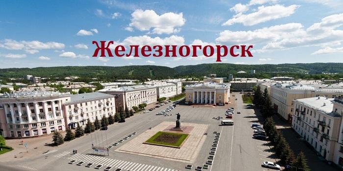 Взять займ в Железногорске Красноярском крае